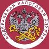 Налоговые инспекции, службы в Хову-Аксы